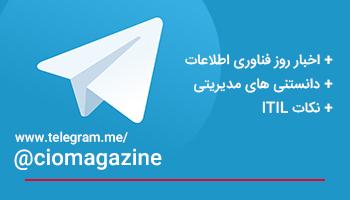 کانال تلگرام مدیران فناوری اطلاعات